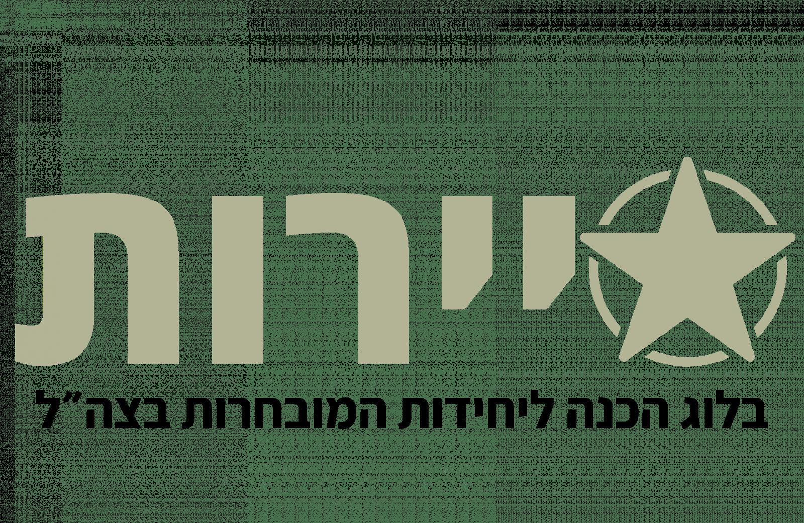 לוגו יום סיירות